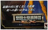 雙魚座EX 阿布羅狄:DSC_0003.JPG