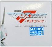 DX超合金 V-25F 早乙女阿爾特機:DSC_0900.jpg