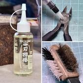 模型工具保養 刃物樁:相簿封面