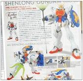 MG SHENLONG Gundam SOLO秀:1593463381.jpg