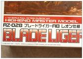 壽屋1/72 HMM03 ZOIDS 紅AB長牙獅:DSC_0286.JPG