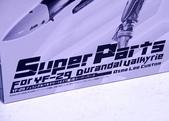 超時空要塞YF-29 奧茲瑪.李 專用機超級背包:DSC_0938.JPG