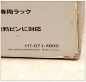 wave漆架+壽屋賽巴斯塔:DSC_0619.jpg