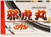 邪虎丸:DSC_0773.JPG