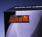 GX-34R 超合金魂 鋼巴斯達:DSC_0311.JPG
