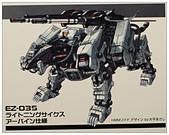 壽屋閃電豹初始模式(只不過多了組裝甲XD):DSC_0069.JPG