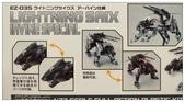 壽屋閃電豹初始模式(只不過多了組裝甲XD):DSC_0070.JPG