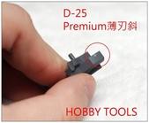 新工具夥伴Premium D-25模型薄刃剪:1305268965.jpg