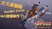 MG 1/100 Gundan Kyrios 主天使鋼彈:封面.jpg