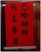 巴哈春酒:DSC_0326.jpg