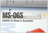 鋼彈別冊第二期:DSC_0267.jpg