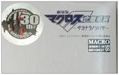 DX超合金 V-25F 早乙女阿爾特機:DSC_0010+1.jpg
