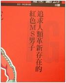鋼彈別冊第二期:DSC_0273.jpg