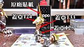 數碼寶貝-戰鬥暴龍 製作全紀錄:_DSC2175.JPG