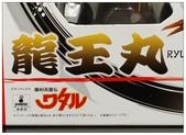 龍王丸:DSC_0810.JPG