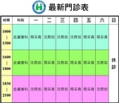 高雄佳醫麗晶:time-kaohsiung.jpg