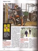 『整形』雜誌-FHM 男人幫:1168178025.jpg