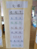 海洋班~節慶課程-歡喜慶端午一:端午海報二 (2).JPG