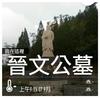 2016.9.7-絳縣‧晉文公墓