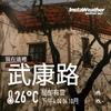 2016.10.6-上海‧武康路