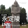 2016.9.16-宋真宗‧永定陵