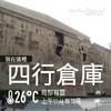 2016.10.6-上海‧四行倉庫