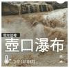 2016.8.30-壺口瀑布