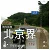 2016.8.7-北京市與河北省交界