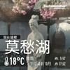 2016.10.1-南京‧莫愁胡