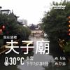 2016.9.28-南京夫子廟