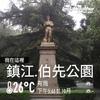 2016.10.1-鎮江市
