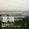 2016.10.12-杭州‧西湖‧葛嶺