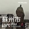 2016.10.3-蘇州