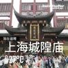 2016.10.5-上海城隍廟