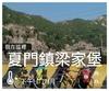 2016.8.27-夏門鎮‧梁家堡