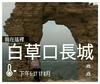 2016.8.17-白草口長城(雁門關山)