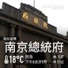 2016.9.29-南京‧總統府