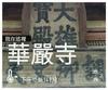 2016.8.14-大同‧華嚴寺