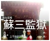 2016.8.29-洪洞‧蘇三監獄