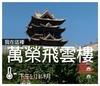 2016.9.1-萬榮縣‧飛雲樓