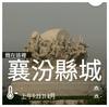 2016.8.31-襄汾花鼓