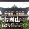 2016.10.2-鎮江‧北固山