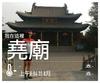 2016.8.31-臨汾堯廟