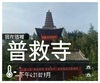 2016.9.2-永濟市‧普救寺