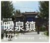 2016.8.9-暖泉鎮(打樹花)