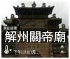 2016.9.3-解州‧關帝廟