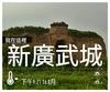 2016.8.16-新廣武城