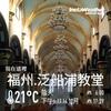 2016.10.14-福州‧番船浦教堂