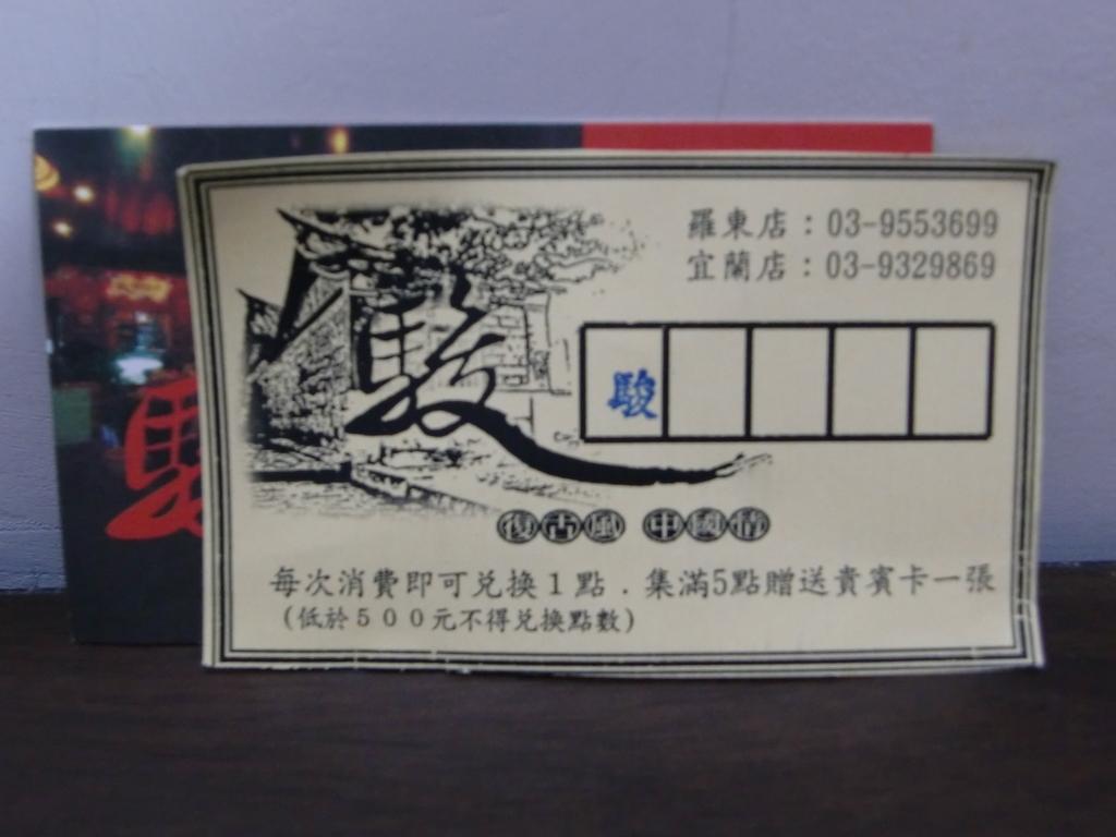 駿 懷舊餐廳(宜蘭店):CIMG4668.JPG
