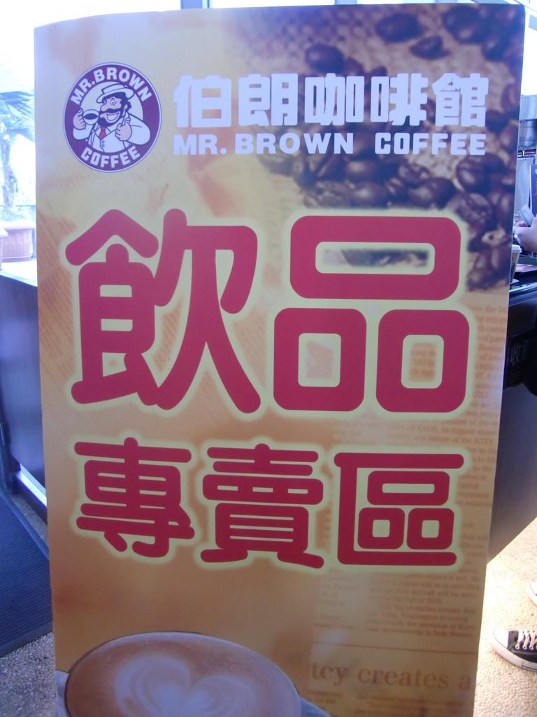 外澳 伯朗咖啡館:CIMG1855.JPG